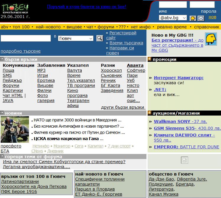 Скрийншот от 2001г. на началната страница на сайта gbg.bg